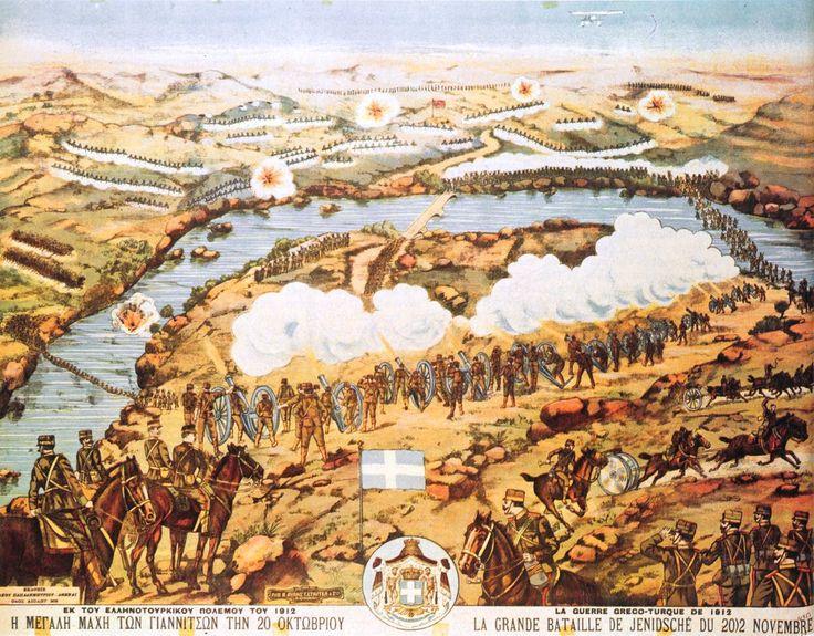 The Liberation of Giannitsa, Macedonia northern Greece - 20 October 1912