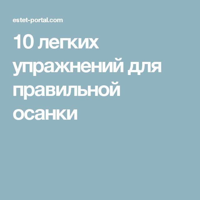 10 легких упражнений для правильной осанки