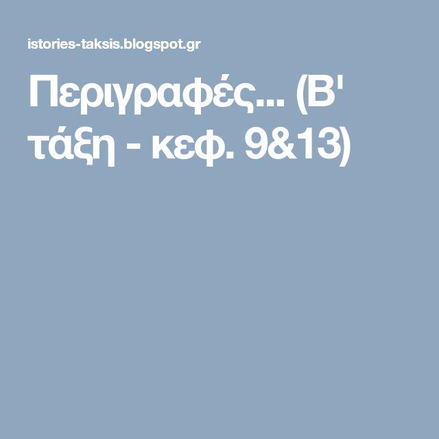 Περιγραφές... (Β' τάξη - κεφ. 9&13)