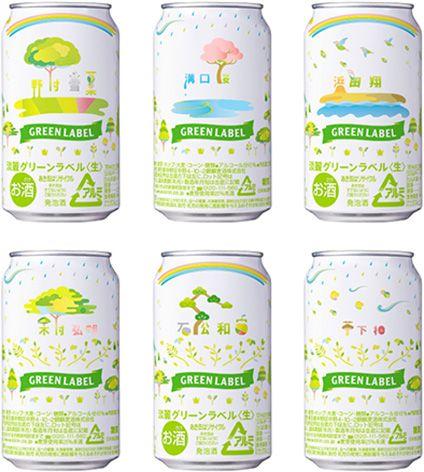 淡麗グリーンラベル オリジナルネーム缶プレゼントキャンペーン
