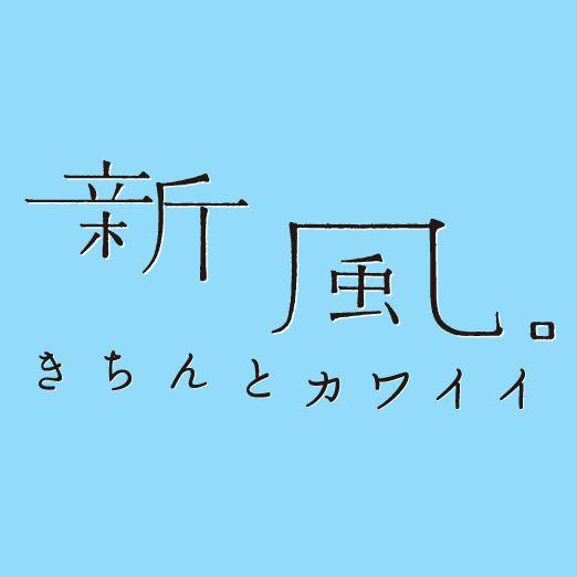 新風。きちんとカワイイ http://www.pinterest.com/chengyuanchieh/asian-logo/