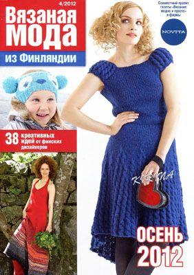 Вязаная мода из Финляндии № 4 2012 Осень 2012
