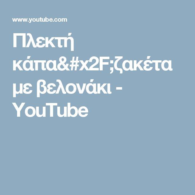 Πλεκτή κάπα/ζακέτα με βελονάκι - YouTube