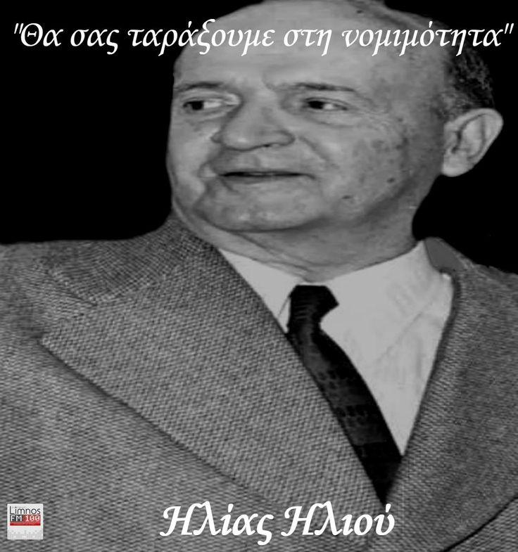 Σαν σήμερα, το 1985, έφυγε από τη ζωή ο Λημνιός ηγέτης της ελληνικής Αριστεράς, Ηλίας Ηλιού.