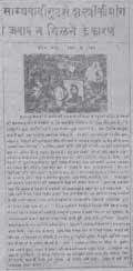 Burma and Netaji Subhash Chandra Bose: Searching for Disappearance of Netaji Subhas Chandra Bose