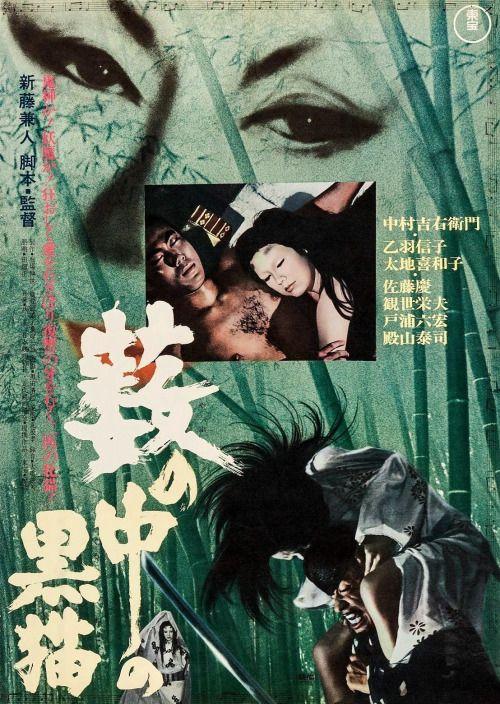 Japanese Movie Poster: Kuroneko. 1968