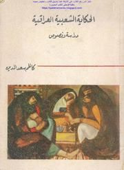 Community Arabic Texts : Free Texts : Download & Streaming : Internet Archive