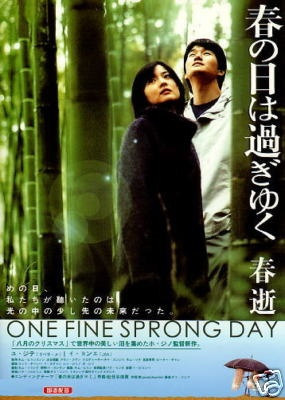 One Fine Spring Day - Not a typical Korean movie. I never knew silence could be so lyrical.