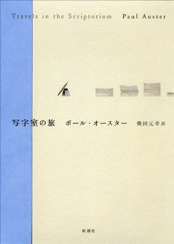 Amazon.co.jp: 写字室の旅: ポール オースター, Paul Auster, 柴田 元幸: 本