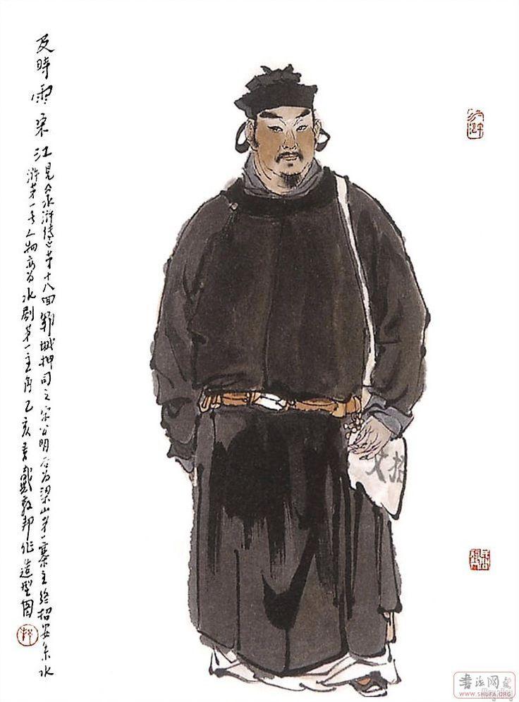 Dai Dunbang Water Margin Characters Vollfarbige Ausgabe