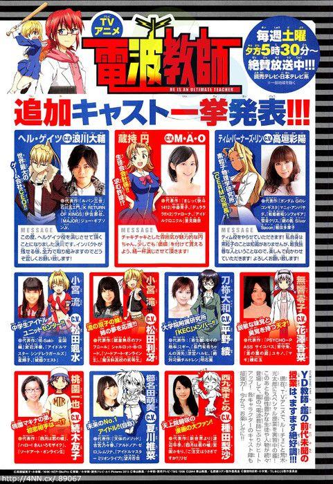 This year's 28th issue of Shogakukan's Weekly Shonen Sunday magazine is revealing additional cast for the Ultimate Otaku Teacher (Denpa Kyōshi - He Is an Ultimate Teacher) TV anime: Daisuke Namikawa, M.A.O., Ayahi Takagaki