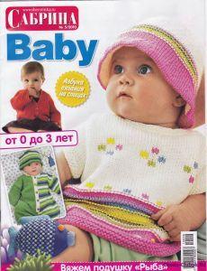 Сабрина Baby 5 2010 | ЧУДО-КЛУБОК.РУ