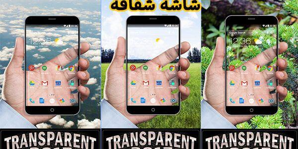 تحميل خلفية الشاشة الشفافة للاندرويد Transparent Screen Iphone Electronic Products Trading
