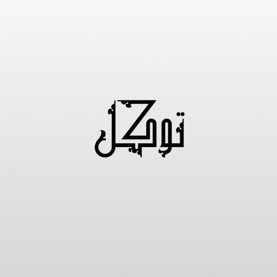 "Tawakkul (""reliance upon God"") typography"