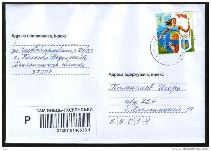 Ukraine. Olympic Games - Rio de Janeiro, Brazil. Price: 33,78 CZK.