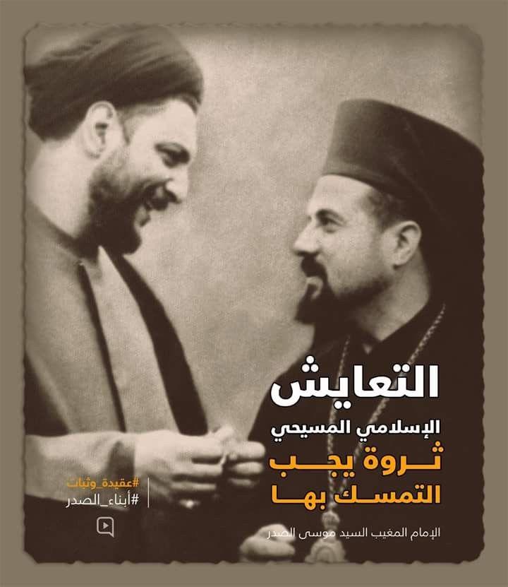 السيد موسى الصدر | Proverbs quotes, Hazrat imam hussain ...