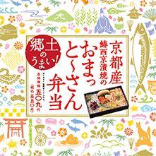 第15弾|京都産 鰆西京漬焼のおまっと~さん弁当|ふるさとのうまい! を食べよう|ローソン