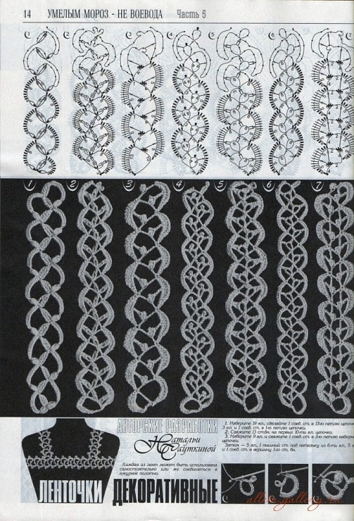 Gallery.ru / Photo # 4 - Openwork belts, ribbons and cords - Alleta