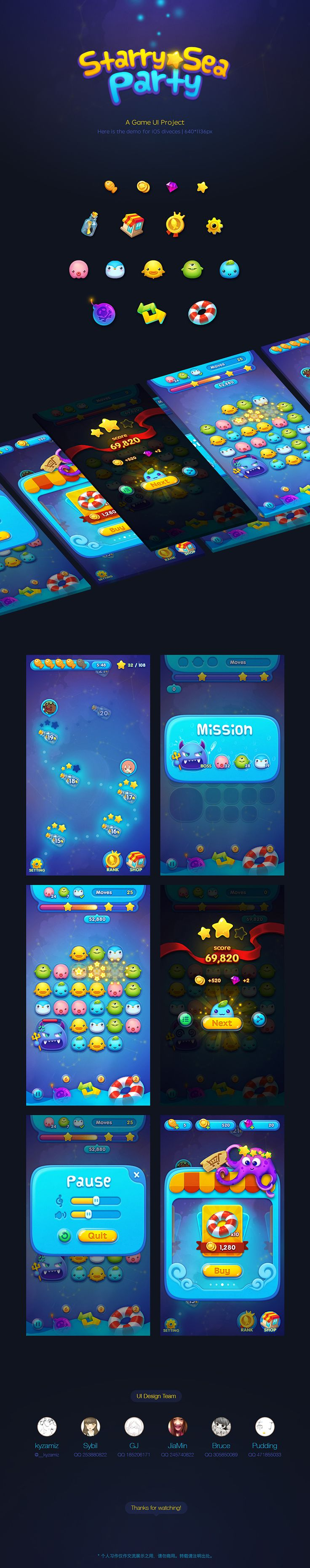 Starry Sea Party on Behance