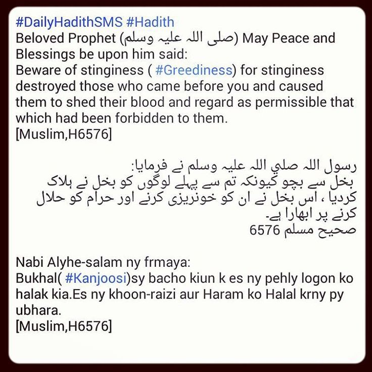 """#DailyHadithSMS #Hadith Beloved Prophet (صلی اللہ علیہ وسلم) May Peace and Blessings be upon him said: Beware of stinginess ( #Greediness) for stinginess…"""