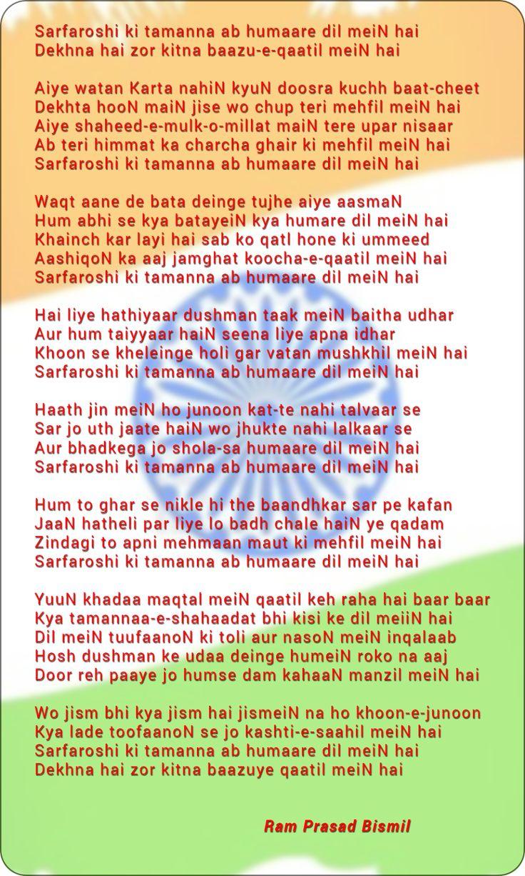 ♥♥♥  Sher-O-Shayari  ♥♥♥: Sarfaroshi ki tamanna ab humaare dil meiN hai_Ram ...