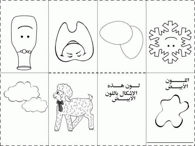 Petit Livre Pour Apprendre Les Couleurs En Arabe Character Fictional Characters Art
