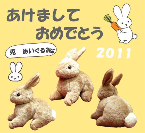 兎ぬいぐるみ 2011の作り方