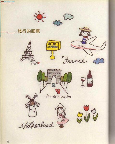 刺绣 traveling embroidery
