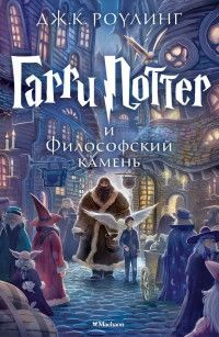 Harry Potter Russian The Sorcerers Stone Garri Potter i filosofkii kamen (hardbound)