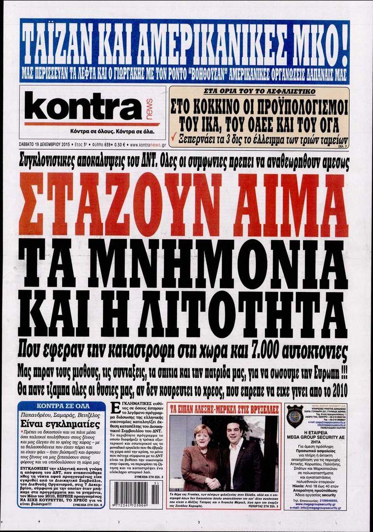 Εφημερίδα KONTRA NEWS - Σάββατο, 19 Δεκεμβρίου 2015