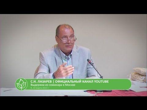 С.Н. Лазарев   Чтение вслух https://youtu.be/NIJf4XRF_Hk
