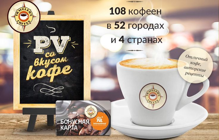 Ты спрашивал - Что ещё? 😏 Лови! 🔥 ☕️Traveler`s Coffee с нами!☕️  Теперь мы ещё получаем бонусы за то, что пьём отличный кофе😎 🔴Пиши свой город в watsapp ✔️+79059558008 - расскажу подробности🙊 #отличныйкофе #бонуснаякарта #кофейни #пьемкофе . . . . . . . . . . #кроссфит #семьяглавное #любовьмоя #дети #бизнесплан #детитакиедети #протеин #поехали #худеемвместе #худеемвкусно #зал #ed #energydiet #фитнесс #кайф #треня #doit #ппэтовкусно #cutes #кафе #кофейня #кофекофе #зожбалдеж…
