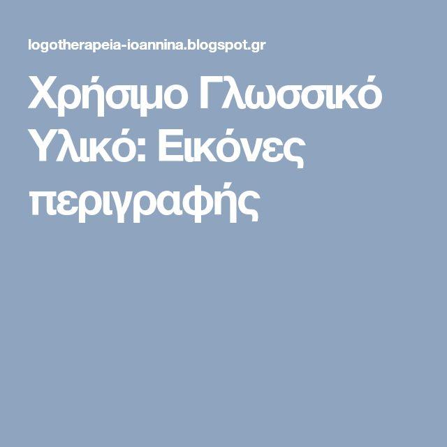 Χρήσιμο Γλωσσικό Υλικό: Εικόνες περιγραφής
