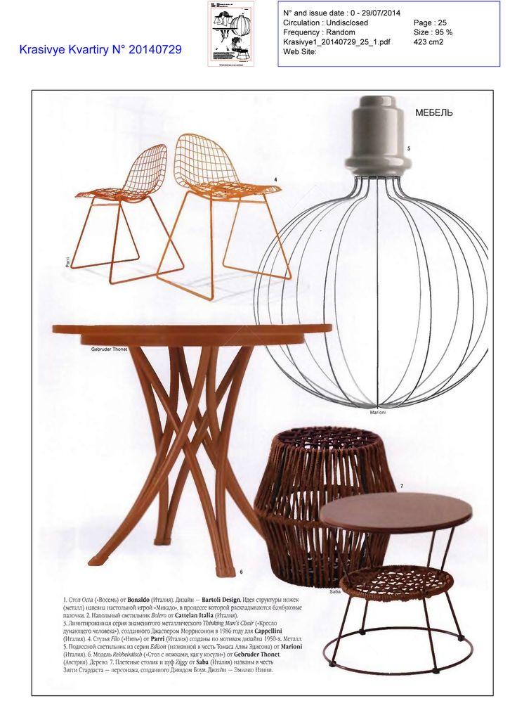 Press Release krasivye kvartiry (RU) - Edison Collection