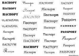Картинки по запросу надпись паспорт для скрапбукинга