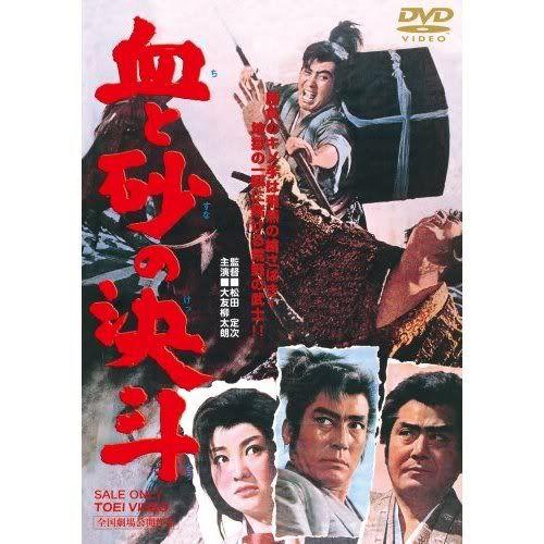 血と砂の決斗 (1963)