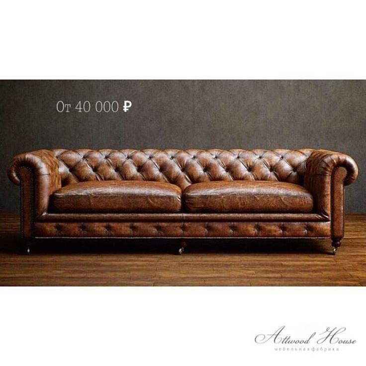 Диван Chesterfield. Кожа или эко-кожа, двух- или трёхместный. А может угловой? Вы выбираете, а мы делаем! 💪🏼 #chesterfield_attwoodhouse  #мягкаямебель #мягкаямебельназаказ #мебельназаказ #мебельнаяфабрика #этвудхаус #attwoodhouse #диван #кресло #кровать #екатеринбург #стол #стул #оттоманка