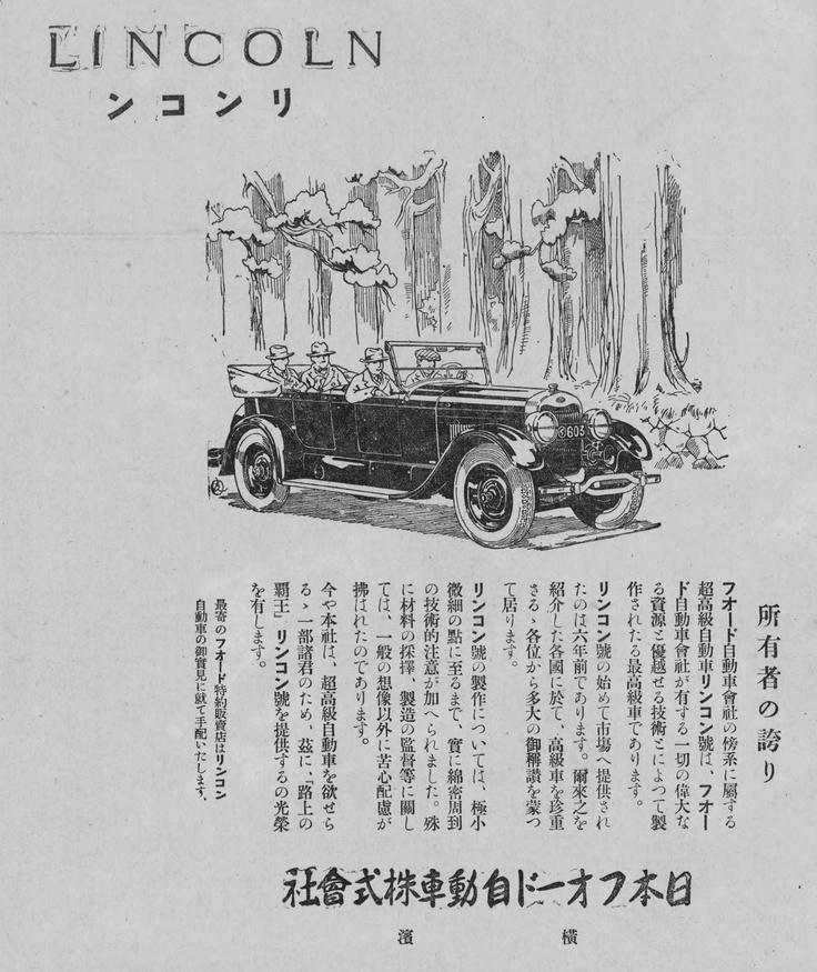 大正15年の広告  日本フォード  当時は「リンカーン大統領」も「リンコン大統領」なのか?