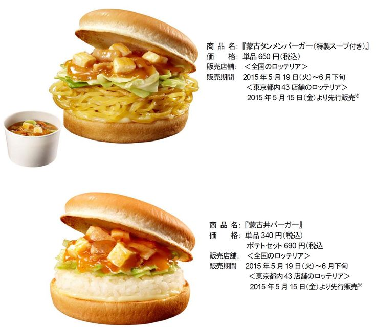 『蒙古タンメンバーガー(特製スープ付き)』、『蒙古丼バーガー』