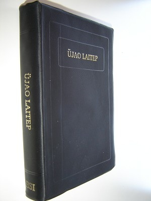 Konyak Naga Language Bible (Revised Version) with Bible Study Helps / UJAO LAITEP ULANG HEI ULA JIENGJEPPU / C.L.Vinyl Bound C10NAGE080 / Konyak is a Tibeto-Burman language spoken by the Konyak people of Nagaland, north-eastern India