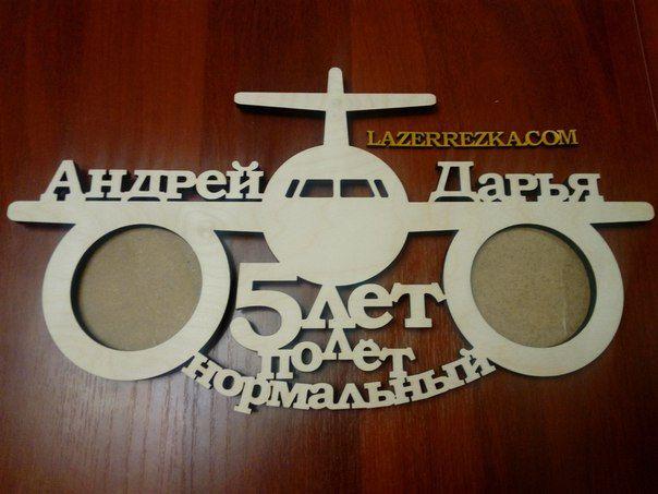 ЛАЗЕРНАЯ РЕЗКА | СЛОВА ИЗ ДЕРЕВА, ФОТОРАМКИ |