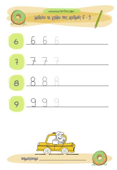 Νέο συμπληρωματικό υλικό! Προγραφή: ''Μαθαίνω να γράφω τους αριθμούς από το 6 - 9''