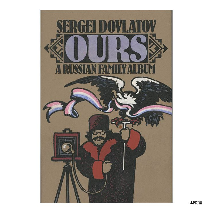 Ours - Dovlatov