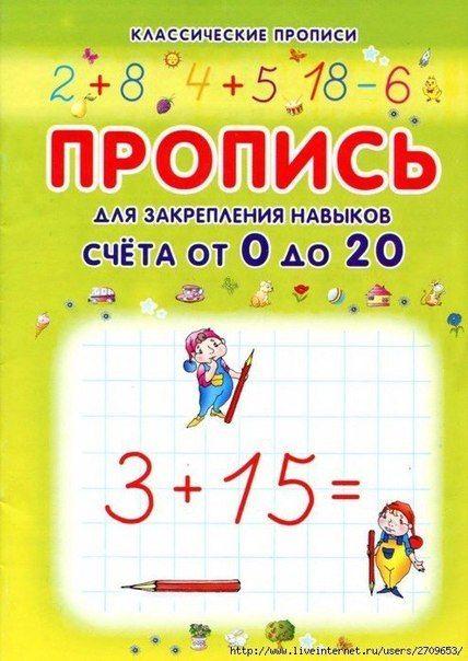 Математика. Для закрепления навыков счет от 0 до 20.