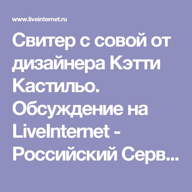 Свитер с совой от дизайнера Кэтти Кастильо. Обсуждение на LiveInternet - Российский Сервис Онлайн-Дневников