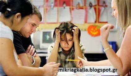 Μικρή Αγκαλιά: Γονείς Vs Δάσκαλοι