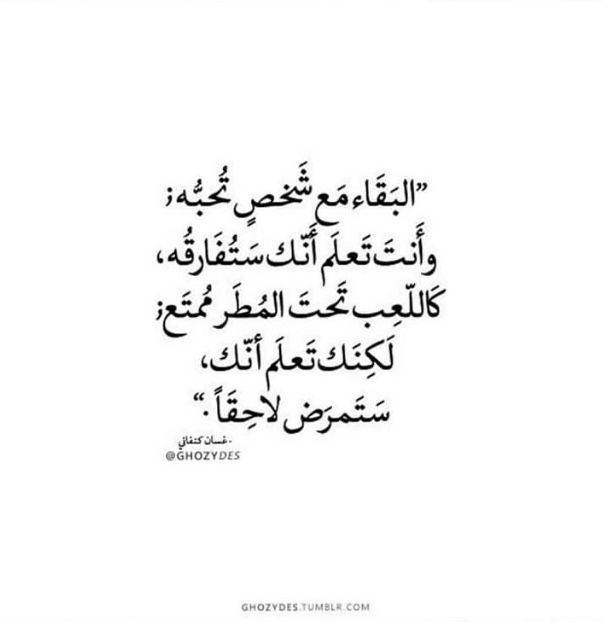 Pin By Oo On اقتباسات Quotations Quotes Arabic Quotes