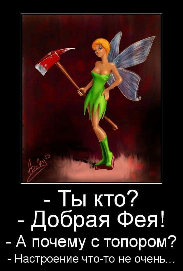 Днем, картинки с надписью ты фея