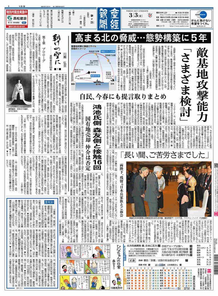 【両陛下ベトナム・タイご訪問】 「長い間、ご苦労さまでした」 両陛下、残留元日本兵家族とご面会 / 産経ニュース #ベトナム #皇室 #天皇陛下