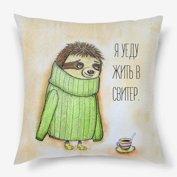Подушка Я уеду жить в свитер , Автор: Dina  Ali, Цена: 1250 р.